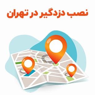 نصب در تهران